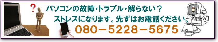 宮城県白石市・角田市・丸森・蔵王近辺でパソコンに困ったらパソコン出張サービスパソコン@サプリへご連絡ください