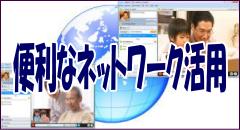 福島市・伊達で出張サポートパソコン@サプリにネットワーク設定色々