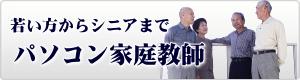 福島市・伊達でパソコン@サプリの家庭教師