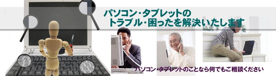 福島市・伊達でパソコン出張サポートパソコン@サプリ