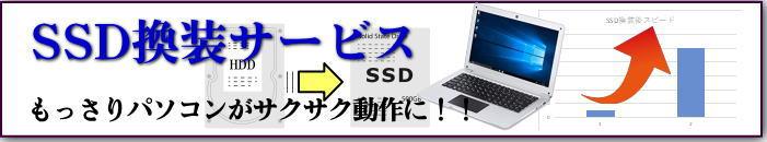SSD換装サービス 福島市・伊達市・伊達郡・白石市